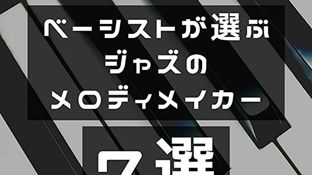 ベーシストが選ぶ「ジャズのメロディメイカー」7選【ジャズの作曲家】