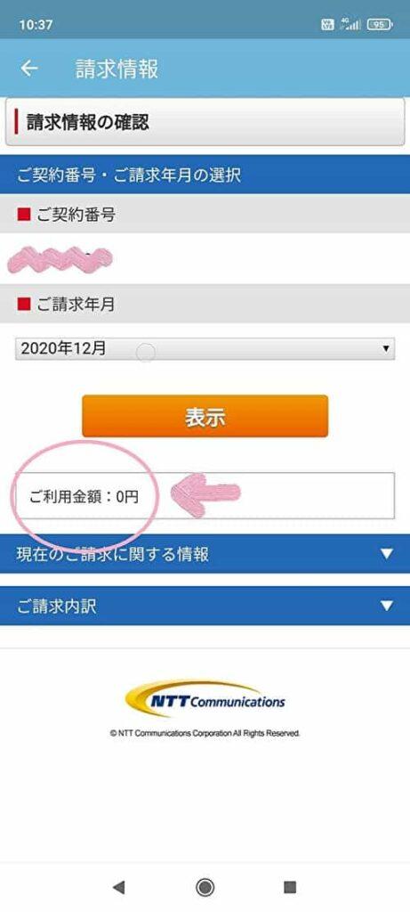 OCN モバイル ONEの請求額