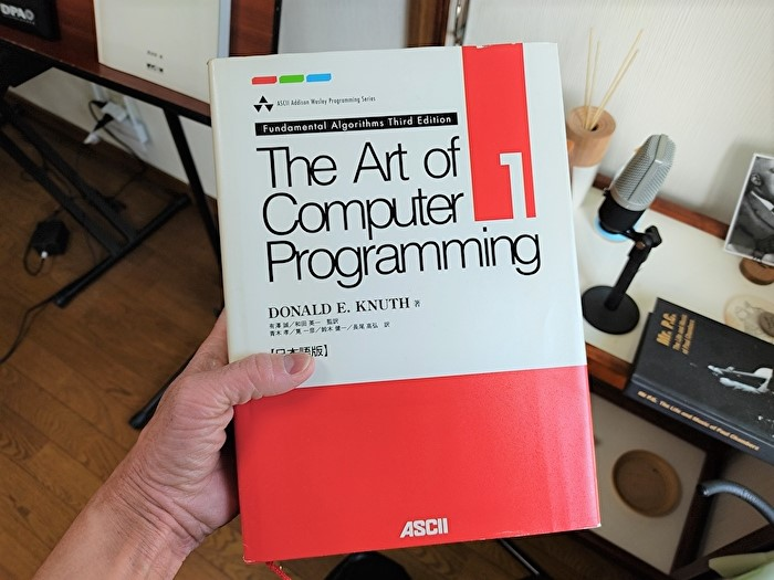 The Art of Computer Programming - Volume 1 Fundamental Algorithms Third Edition 日本語版