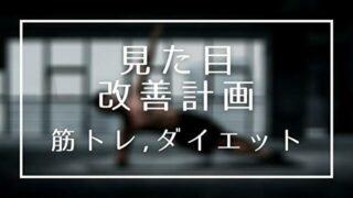 40代からの見た目 改造計画【アラフォーの筋トレダイエット】