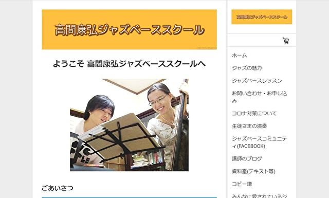 名古屋(愛知)・岐阜・三重の方へ、ジャズベース教室のご案内です