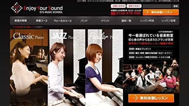EYS音楽教室 札幌校
