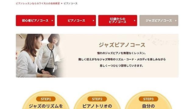 カワイおとなの音楽教室 札幌店