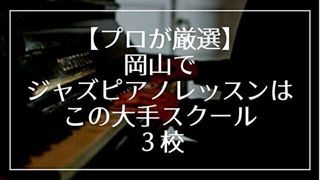 【プロが厳選】岡山でジャズピアノレッスンは、この大手スクール3校
