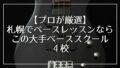 【プロが厳選】札幌でベースレッスンなら、この大手ベーススクール4校