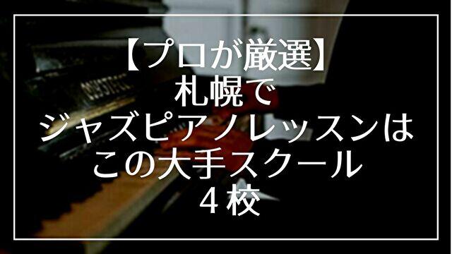 【プロが厳選】札幌でジャズピアノレッスンは、この大手スクール4校
