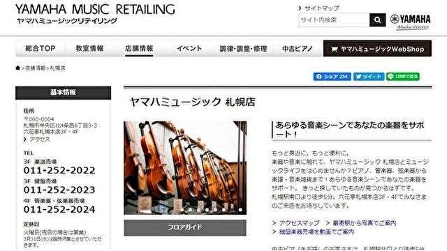 ヤマハミュージック 札幌店