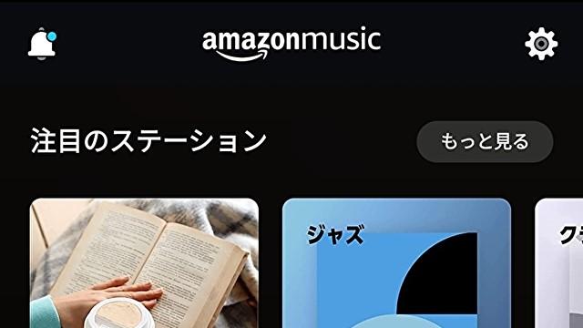 ジャズのベース歴20年のぼくが、スマホに入れている音楽アプリ一覧