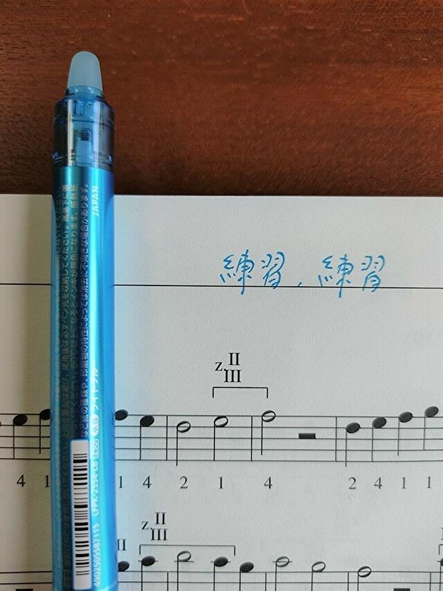 フリクションペン4