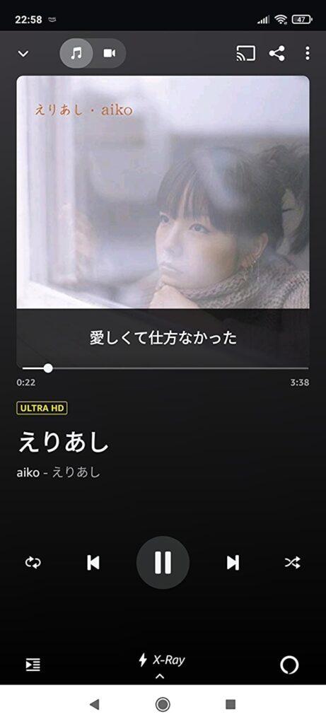 aiko -「えりあし」スマホ画面