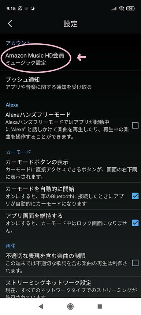設定画面で「Amazon Music HD」を確認